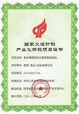 """<div align=""""center""""> 火炬計劃 </div>"""